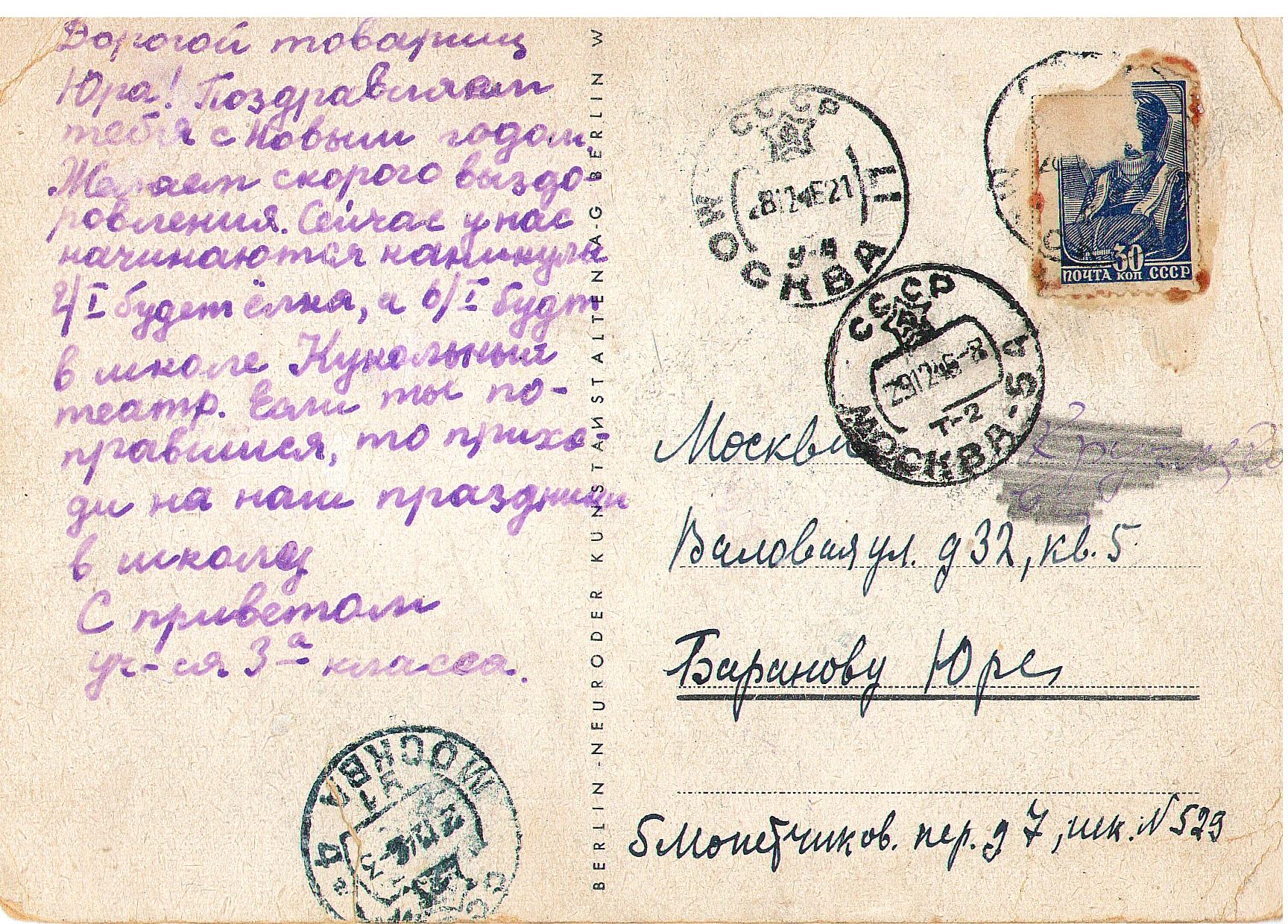 Образец заполнения почтовой открытки
